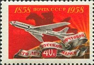 [The 100th Anniversary of the Russian Postage Stamp, Typ BOG]
