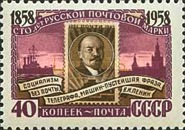 [The 100th Anniversary of the Russian Postage Stamp, Typ BOH]