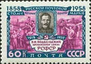 [The 100th Anniversary of the Russian Postage Stamp, Typ BOI]