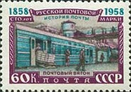[The 100th Anniversary of the Russian Postage Stamp, Typ BOJ]
