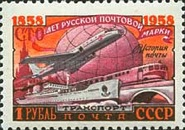 [The 100th Anniversary of the Russian Postage Stamp, Typ BOL]