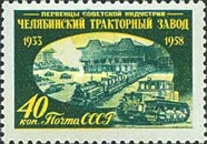 [The 25th Anniversary of First Soviet Industrial Plants, Typ BPT]