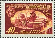 [The 25th Anniversary of First Soviet Industrial Plants, Typ BPU]