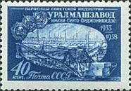 [The 25th Anniversary of First Soviet Industrial Plants, Typ BPV]