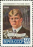 [The 30th Death Anniversary of S.A.Yesenin, Typ BQI]