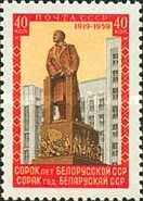 [The 40th Anniversary of Byelorussian Soviet Republic, Typ BQS]