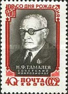 [The 100th Anniversary of the Birth of N.F.Gamaleya, Typ BRK]