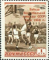 [Soviet Victory in World Basketball Championships, Typ BRL]