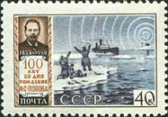 [The 100th Anniversary of the Birth of A.S.Popov, Typ BRQ]