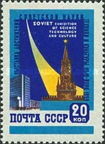 [Soviet Technological and Cultural Exhibition, Typ BSY]