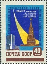 [Soviet Technological and Cultural Exhibition, Typ BSZ]