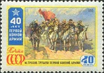 [The 40th Anniversary of First Soviety Cavalry, Typ BVR]