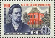 [The 100th Anniversary of the Birth of A.P.Chekhov, Typ BVS]
