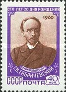 [The 100th Anniversary of the Birth of G.N.Gabrichevsky, Typ BVV]