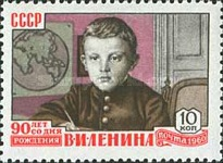 [The 90th Birth Anniversary of Vladimir Lenin, Typ BWK]
