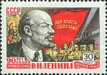 [The 90th Birth Anniversary of Vladimir Lenin, Typ BWM]