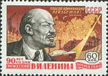 [The 90th Birth Anniversary of Vladimir Lenin, Typ BWO]