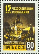 [The 15th Anniversary of Czechoslovak Republic, Typ BWU]
