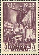 [The 15th Anniversary of Great October Revolution, type BY]