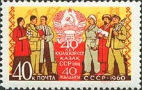 [The 40th Anniversary of Soviet Kazakh Republic, Typ BYV]