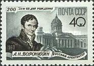 [The 200th Anniversary of the Birth of A.N.Voronikhin, Typ BZA]