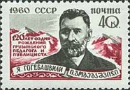[The 120th Birth Anniversary of Ya.Gogebashvili, Typ BZF]