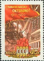 [The 43rd Anniversary of Great October Revolution, Typ BZG]