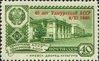 [The 40th Anniversary of Udmurt Autonomous Republic, Typ BZO]
