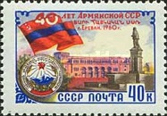 [The 40th Anniversary of Soviet Armenia, Typ BZS]