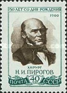 [The 150th Birth Anniversary of N.I.Pirogov, Typ CAE]