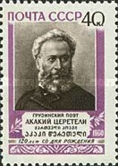 [The 120th Birth Anniversary of A.R.Tsereteli, Typ CAJ]