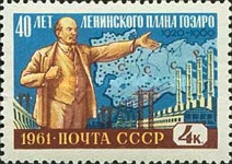 [The 40th Anniversary of Lenin's Electricity Plan, Typ CBB]