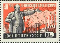 [The 40th Anniversary of Lenin's Electricity Plan, Typ CBC]