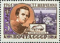[The 100th Anniversary of the Death of T.G.Shevchnko, Typ CBK]