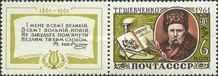 [The 100th Anniversary of the Death of T.G.Shevchnko, Typ CBL]