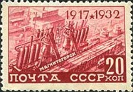 [The 15th Anniversary of Great October Revolution, Typ CC]