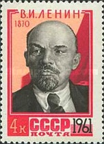 [The 91st Birth Anniversary of Vladimir Lenin, Typ CCA]