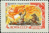 [Russian Fairy Tales, Typ CCE]