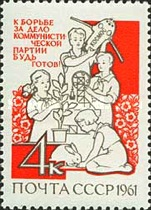 [Soviet Children, Typ CCS]