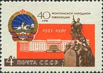 [The 40th Anniversary of Revolution in Mongolia, Typ CDF]
