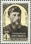 [The 100th Anniversary of the Birth of Vazha Pshavela, Typ CDH]