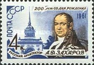 [The 200th Anniversary of the Birth of A.D. Zakharov, Typ CDM]