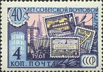 [The 40th Anniversary of First Soviet Stamp, Typ CDQ]