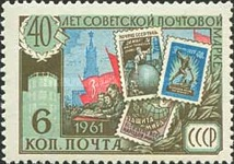 [The 40th Anniversary of First Soviet Stamp, Typ CDR]