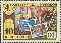 [The 40th Anniversary of First Soviet Stamp, Typ CDS]