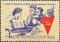 [Soviet Youth, Typ CEK]