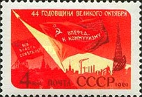 [The 44th Anniversary of Great October Revolution, Typ CET]