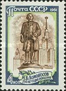 [The 250th Birth Anniversary of M.V.Lomonosov, Typ CEW]