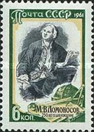 [The 250th Birth Anniversary of M.V.Lomonosov, Typ CEX]