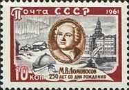 [The 250th Birth Anniversary of M.V.Lomonosov, Typ CEY]